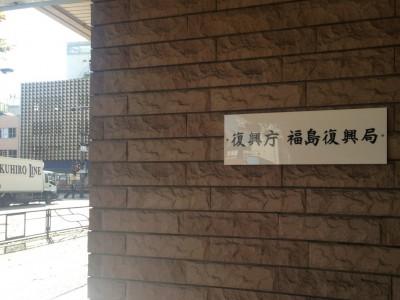 福島レポート(2014年11月4日)